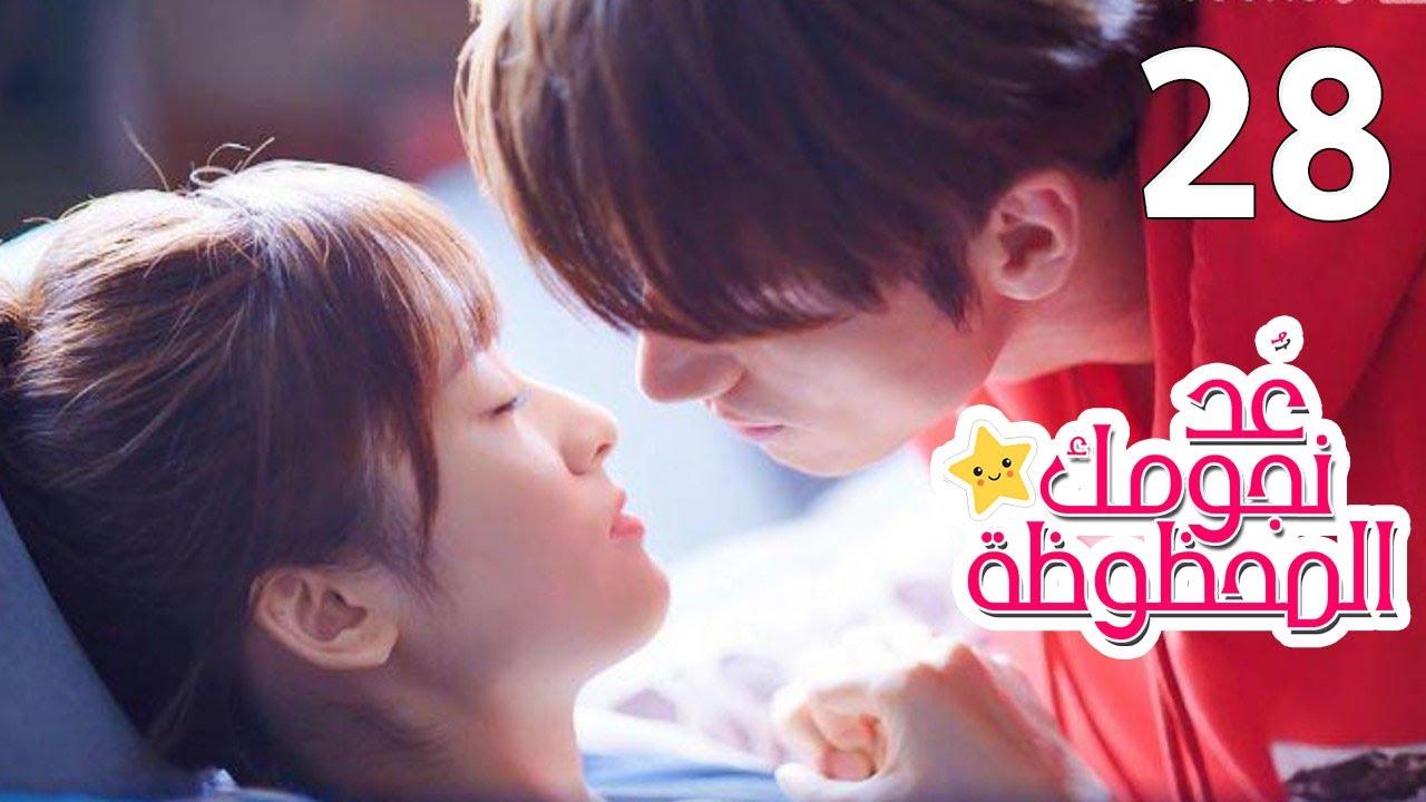 الحلقة 28 من المسلسل الرومانسي (عُـد نجومـك المحظـوظة   Count Your Lucky Stars) مترجمة ?