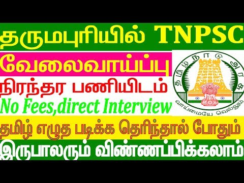 Dharmapuri Education Department Recruitment 2019 Tamilnadu government jobs for fresher