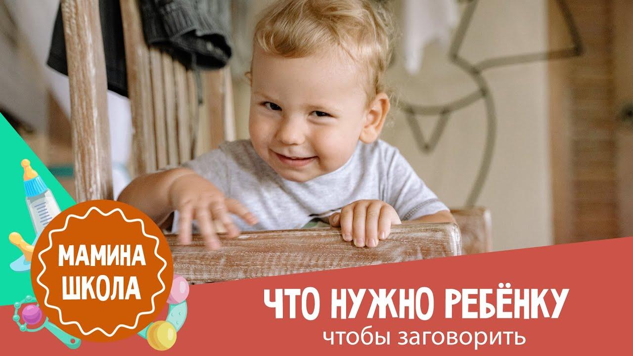 Что нужно ребенку, чтобы заговорить