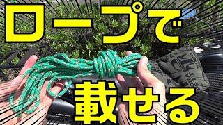 ロープ1本だけでバイクに荷物を積載する方法【もやい結び・南京結び】