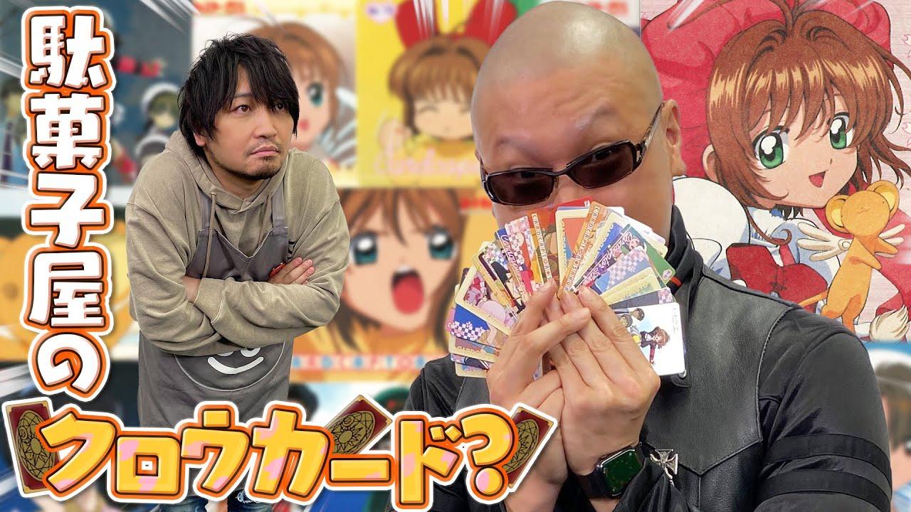 【カードキャプターさくら】わしらとドキドキP.Pカード!【開封動画】