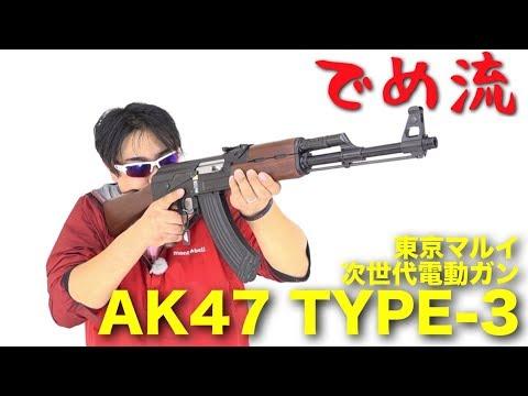 【でめ流】東京マルイ AK47 TYPE-3 次世代電動ガン オートストップシステム Ⅲ型 新発売【でめちゃんのエアガン&ミリタリーレビュー】
