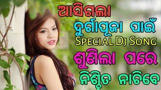 New Odia Dj Song Jeans Wali Sathire / BDJ Odia / Jeans Wali Sathire New Dj Song