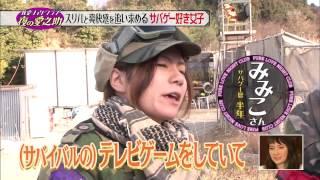 2015-01-21放送分の関西女子サバゲー部の番組 ちなみに、所々に出てくるリラックマは私です.