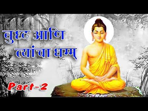 BUDDHA ANI TYANCHA DHAMM (PART 2) Marathi Audio