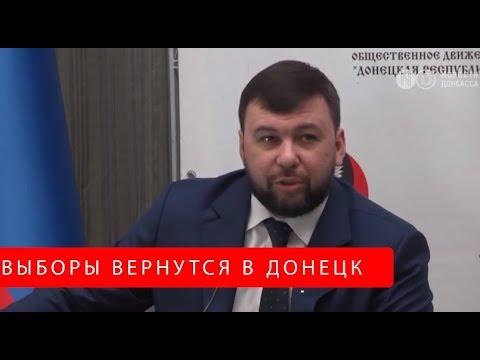 Выборы в Донецке в 2020  Реально?