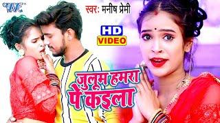 जुलूम हमरा पे कईला #Video_Song_2020 I #Manish Premi का सबसे धमाकेदार Bhojpuri 2020 Hit Song