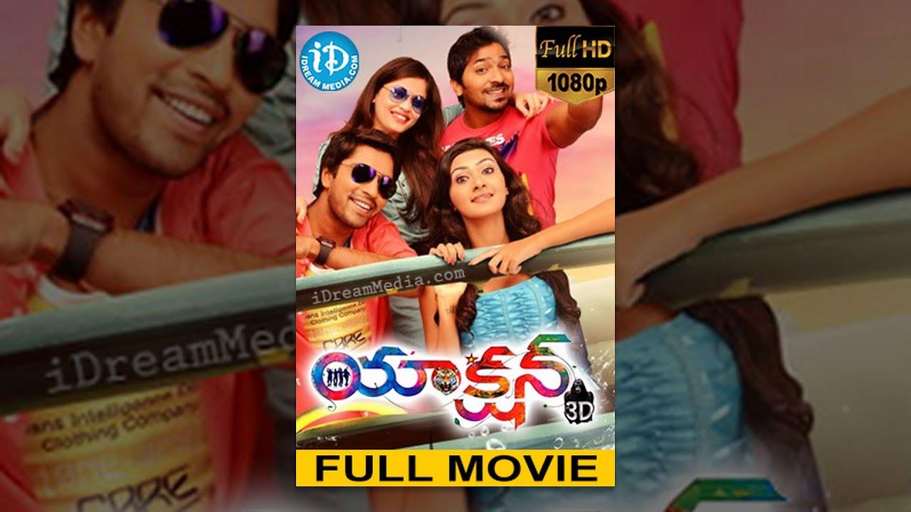 Action 3D Full Movie || Allari Naresh, Shaam, Sneha Ullal, Kamna Jethmalani ||  Anil Sunkara