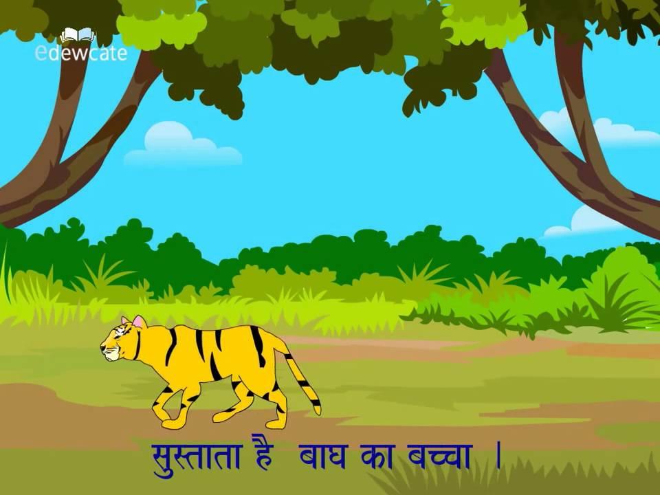 Wild hindi meaning