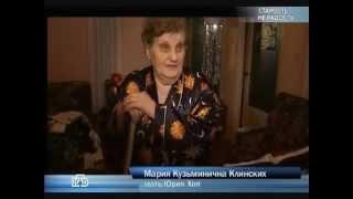 Про маму Юрия (Хоя) Клинских.канал НТВ(2010 год., 2012-10-10T00:27:12.000Z)