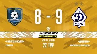 Обзор Париматч Высшая лига 22 й тур Саратов Волга Динамо 8 9