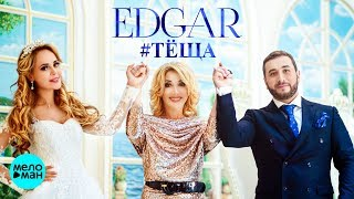 EDGAR - Тёща (Official Audio 2018)