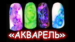 АКВАРЕЛЬНЫЕ капли.Эффект ДЫМА на ногтях.Акварель на ногтях ДЛЯ НАЧИНАЮЩИХ