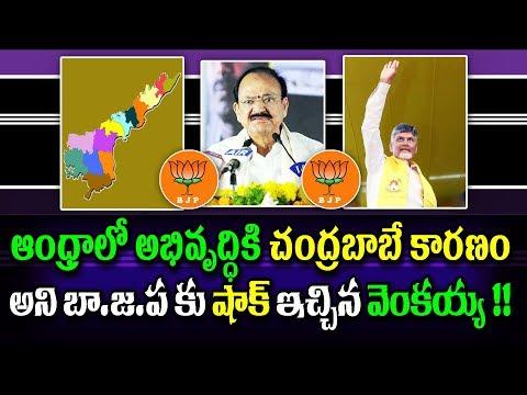 Venkaiah Nayudu says CBN's hard work brought many central institutions to Andhra||NIDM||#ChetanaMedi