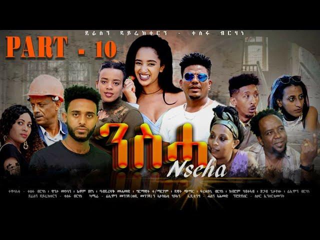 New Eritrean Series Movie 2020 Nsha Part 10 ንስሓ 10ክፋል Youtube