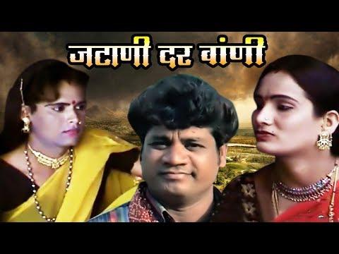 Jataani Darwaani - Banjara Full Movie | K Ganesh Kumar