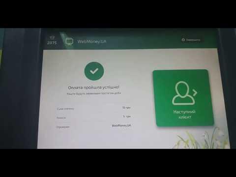 Как пополнить кошелёк WebMoney через терминал ПриватБанка (Украина).