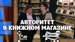 Авторитет в Книжном Магазине | Мамахохотала | НЛО TV