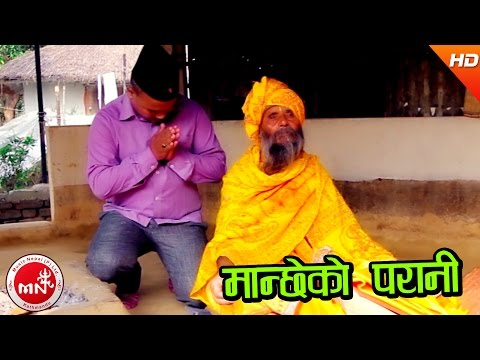 देउडा ठाडी भाका New Nepali Deuda Song | Manchheko Paraani By Prakash Thapa