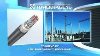 Кабели монтажные универсальные ТОФЛЕКС КУ(Компания