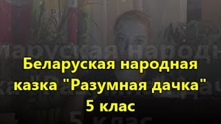 Разумная дачка 5 класс беларусская народная читать слушать смотреть онлайн