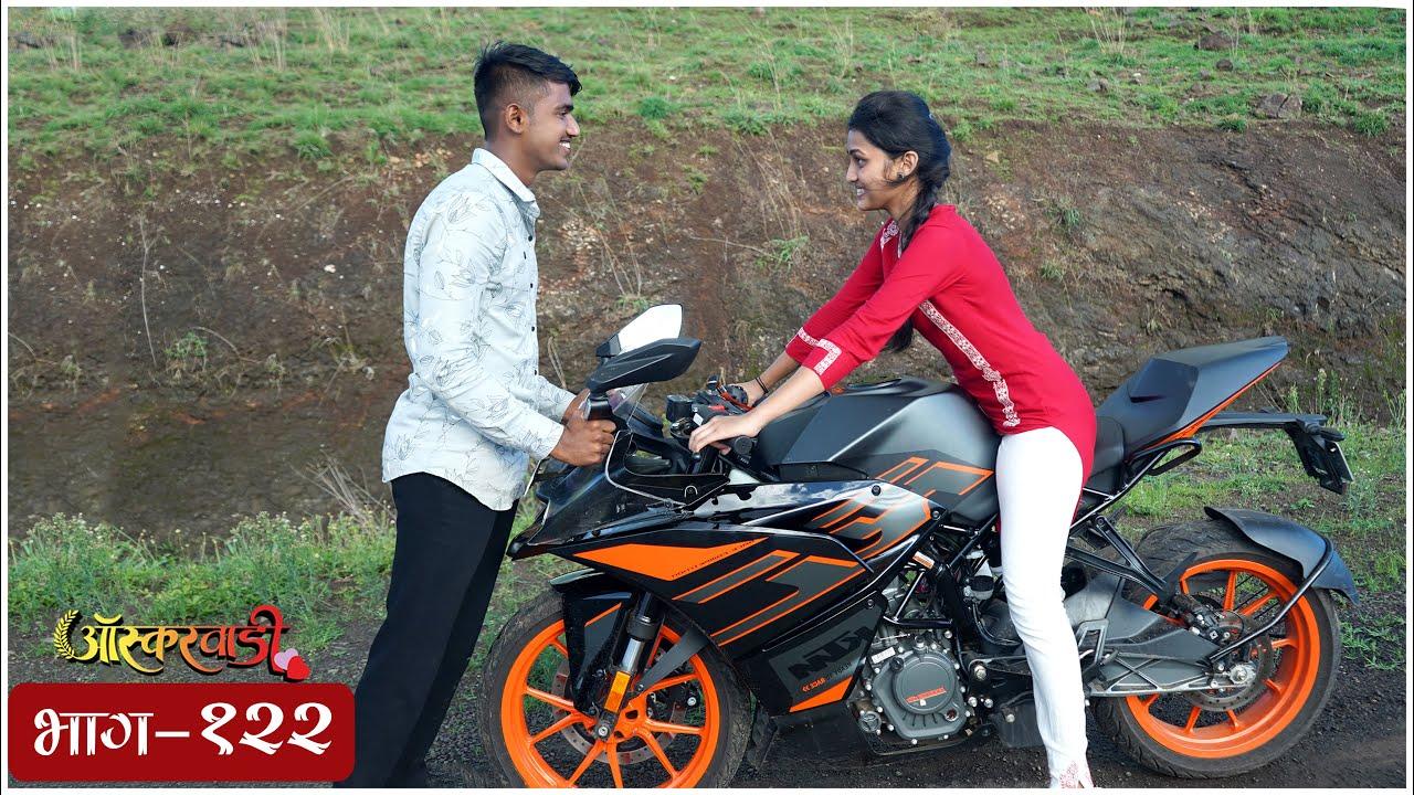 Download ऑस्करवाडी  भाग #122  Oscarwadi  EP #122  Marathi Web Series