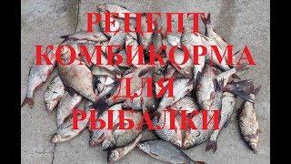 Рецепт комбикорма для рыбалки