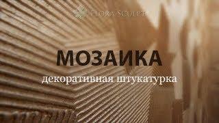 Смотреть видео Декоративные штукатурки | Москва | Мозаика | 1 | онлайн