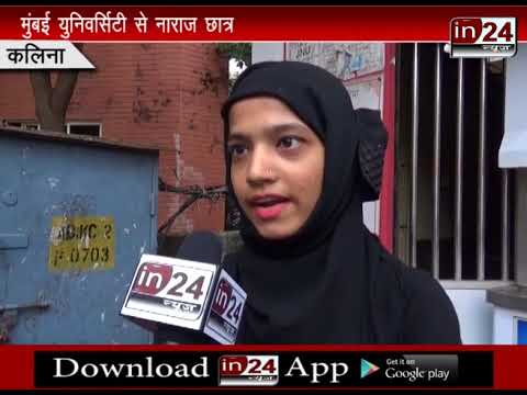 mumbai university students trouble in24news