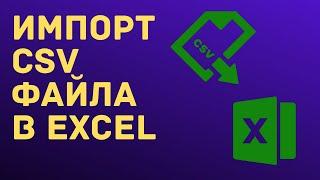 Импорт CSV файла в Excel