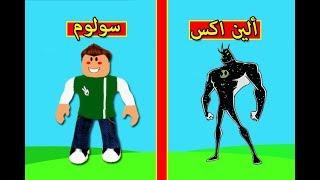 سولوم فى بين تن بالعربي لعبة roblox !! 💪🏻🔥