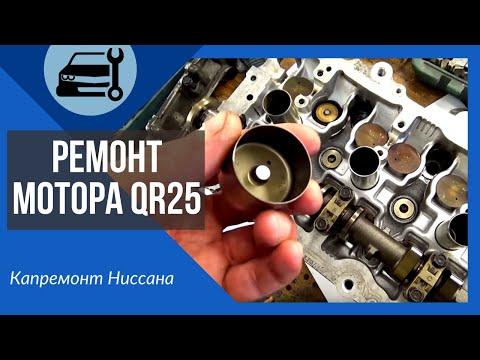 Ремонт мотора QR25DE своими руками