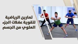 روان عبد الهادي - تمارين لشد وتقوية عضلات الجزء العلوي والسفلي للجسم