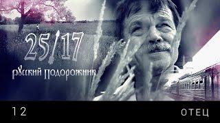 """25/17 12. """"Отец"""" (""""Русский подорожник"""" 2014)"""