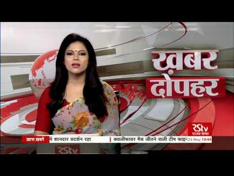 Hindi News Bulletin | हिंदी समाचार बुलेटिन – May 23, 2018 (1:30 pm)