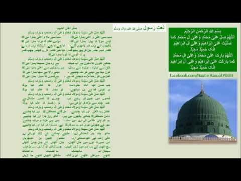 Allah Humma Sallay Ala اللھم صل علی سیدنا ومولانا محمد Tahir Qadri Naat