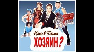 Кто В Доме Хозяин-4 серия 1 сезон