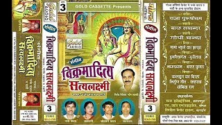 विक्रमादित्य सत्यलक्ष्मी भाग-3 (संगीत)/नन्के यादव एंड पार्टी/Nanke Yadav & Party /GOLD CASSETTES