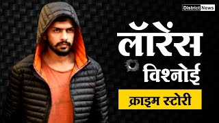 Lawrence Bishnoi Real Story and Biography in Hindi