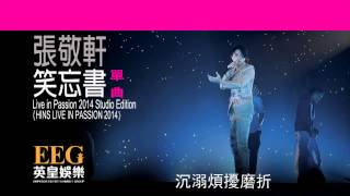 張敬軒 Hins Cheung《笑忘書 - HINS LIVE IN PASSION 2014 Studio Edition》[Lyrics MV] thumbnail