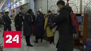 Смотреть видео Вирус вырвался за пределы Китая: список стран пополняется - Россия 24 онлайн
