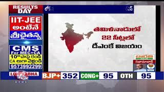 NDA Alliance Clean Sweeps In Lok Sabha Election Results | V6 News