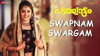 Swapnam Swargam | Padayottam | Biju Menon, Dileesh Pothan, Saiju K, Sudhi K, Aima, Suresh K, Ravi S