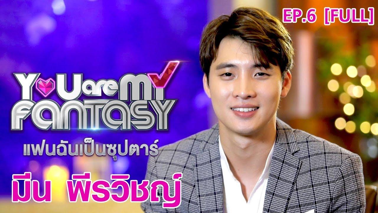 You Are My Fantasy แฟนฉันเป็นซุปตาร์ Season 2 EP.6 | มีน พีรวิชญ์ [FULL]