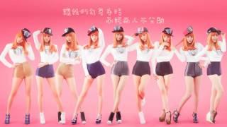 [認聲版][中字] GIRLS' GENERATION(少女時代) - Promise