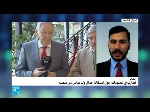 الجزائر: اجتماع لحزب جبهة التحرير الوطني لبحث استقالة ولد عباس  - نشر قبل 2 ساعة