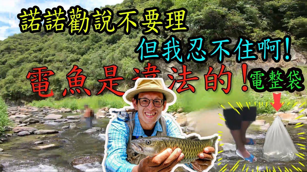 到宜蘭飛釣,遇到電魚的人,憤而前去制止,結果是....? (飛釣捲仔)