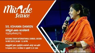 LIVE: Miracle Service from Blessing Today International Church - 18 July 2019