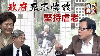 毓民特區:收緊長者福利全城鬧爆 政府堅持虐老