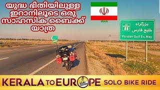 [EP:50] ഇറാനിലൂടെ യാത്ര ചെയ്യുന്ന മലയാളി/INDIAN RIDER IN IRAN
